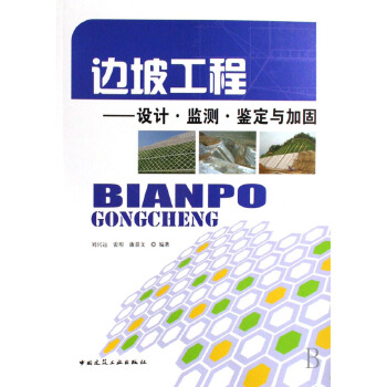 【旧书二手书8成新】边坡工程--设计监测鉴定与加固 刘兴远 雷用 康景文 中国建筑工业出版社 97 旧书,6-9成新,无光盘,笔记或多或少,不影响使用。辉煌正版二手书。