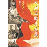 【新书店正版】人间正道是沧桑 江奇涛 江苏文艺出版社