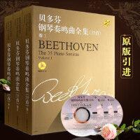 贝多芬钢琴奏鸣曲全集35首1-3卷 套装版【原版引进】(附CD三张) 上海音乐出版社 贝多芬钢琴基础曲谱练习曲教程教材