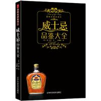 【新书店正版】威士忌品鉴大全 (日)潘波若,书锦缘 辽宁科学技术出版社