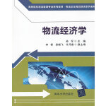 物流经济学(高等院校物流管理专业系列教材 物流企业岗位培训系列教材)