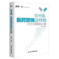 在中国,医药营销这样做:时代方略精选文集 段继东等多位作者倾囊而授 营销、市场、团队战略战术 博瑞森图书