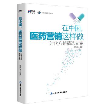 在中国,医药营销这样做:时代方略精选文集(pdf+txt+epub+azw3+mobi电子书在线阅读下载)
