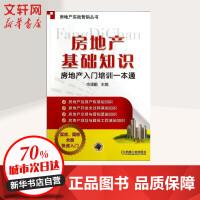 房地产基础知识:房地产入门培训1本通