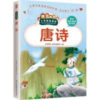 唐诗 学习型中国・读书工程教研中心 主编