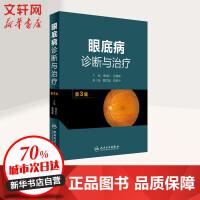 眼底病诊断与治疗(第3版) 黄叔仁,张晓峰 主编