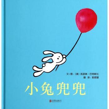 小兔兜兜 正版书籍 限时抢购 当当低价