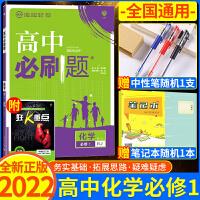 2022版高中必刷题化学必修1一 高一化学必修一RJ人教版 高一上册同步学习资料练习册