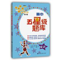 高中五星级题库英语第6版
