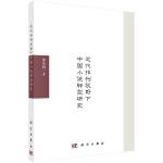 近代报刊视野下中国小说转型研究