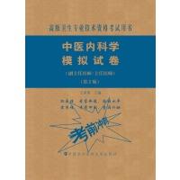 中医内科学模拟试卷(第2版)――高级医师进阶(副主任医师/主任医师)