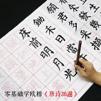 田英章欧楷 初学者毛笔字帖楷书入门 书法临摹描红米字格练习宣纸