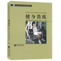现货正版★健身教练 专用于体育行业国家职业资格认证 高等教育出版社