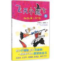 飞天小魔女(5) 林秀穗 著;廖健宏 绘