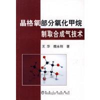 晶格氧部分氧化甲烷制取合成气技术 王华,魏永刚 9787502449483-YJ