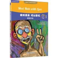 爱如清泉 可以穿石 律师甘地 外语教学与研究出版社