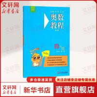 奥数教程(第7版,高清视频版,双色版)4年级 华东师范大学出版社