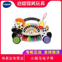 VTech伟易达小斑马电子琴 儿童电子琴玩具带麦克风钢琴玩具3-6岁