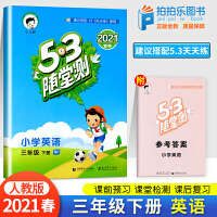 53随堂测天天练三年级上册英语RPEP人教版 五三