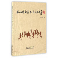 【新书店正版】丑小鸭校长与白天鹅孩子,詹大年,云南美术出版社9787548924142