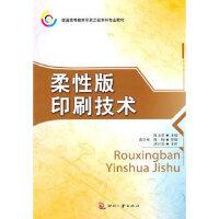 [二手9成新]柔性版印刷技术(本科)陈文革,黄学林,陈梅9787800009594印刷工业出版社