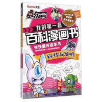 ����我的第一套百科漫����-科技�c�l明郭��、尹雨玲 著�L江少年�和�出版社9787556012947【�_�~立�p】【�o�n售后