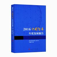 2016中国智库年度发展报告