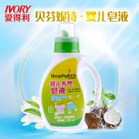 ・婴幼儿洗衣液带香味1L宝宝衣物用BP-038