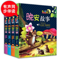 全套4册有声读物 365夜故事睡前晚安故事书 0-2-3-6-7-8周岁婴幼儿园宝宝亲子启蒙早教带拼音童话绘本图书 少