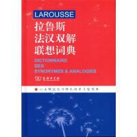 拉鲁斯法汉双解联想词典 L.卡鲁比,李树芬 商务印书馆
