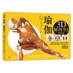 瑜伽3D解剖书I――肌肉篇:重要的不仅是怎么做,更是为什么要这样做!全面解析24组关键肌肉 + 46