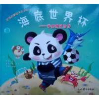 海底世界杯――足球启蒙绘本丛书之一 正版 雪周、冯淼、林欣 9787500952459