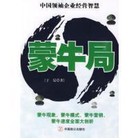 【二手书9成新】蒙牛局 于反 中国致公出版社 9787801798787