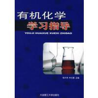 【二手书9成新】有机化学学习指导 杨大伟,朴红善主编大连理工大学出版社9787561144008