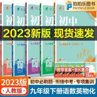 初中必刷题九年级下册语文数学英语物理化学全套五本套装人教版