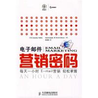 电子邮件营销密码:每天一小时E-营销轻松掌握 [美] 穆朗(Mullen J.),薛剑韬 人民邮电出版社