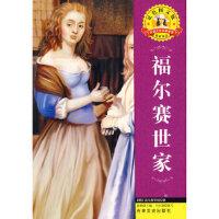 外国文学名著―福尔赛世家 (英)高尔斯华绥 ,王红箫 吉林文史出版社