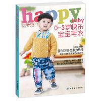 【新书店正版】0~3岁快乐宝宝毛衣 张翠 中国纺织出版社