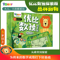 童趣优比数独探索版丛林动物互动创意双面磁力贴5-10岁儿童专注力益智全脑开发反复贴纸游戏书思维逻辑训练益智书籍智力潜能开