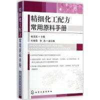 精细化工配方常用原料手册 化学工业出版社