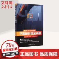 平面设计完全手册 (德)马库斯・韦格 著;张影,周秋实 译