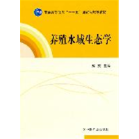 【旧书二手书正版8成新】养殖水域生态学(赵文) 赵文 中国农业出版社 9787109157873