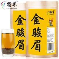 特尊 金骏眉红茶武夷山蜜香型金俊眉红茶茶叶125g*2