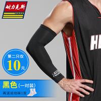篮球运动护臂护肘加长护腕男秋冬护手腕护手臂套护具保暖跑步冬季