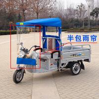 三轮车雨棚车篷前车头电瓶车遮雨蓬驾驶室快递电动三轮车车棚雨篷 全包+