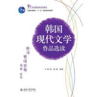 韩国现代文学作品选读*9787301171790 韩梅 韩晓