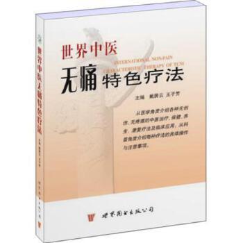 世界中医无痛特色疗法 戴居云 王子芳 世界图书出版公司 9787506285445 正版书籍好评联系客服优惠