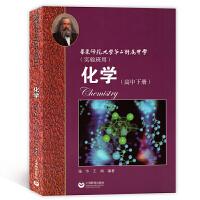 华东师范大学第二附属中学实验班用 化学高中下册 上海教育出版社