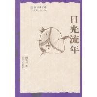 【新书店正版】日光流年,林建法,王尧,春风文艺出版社9787531326687