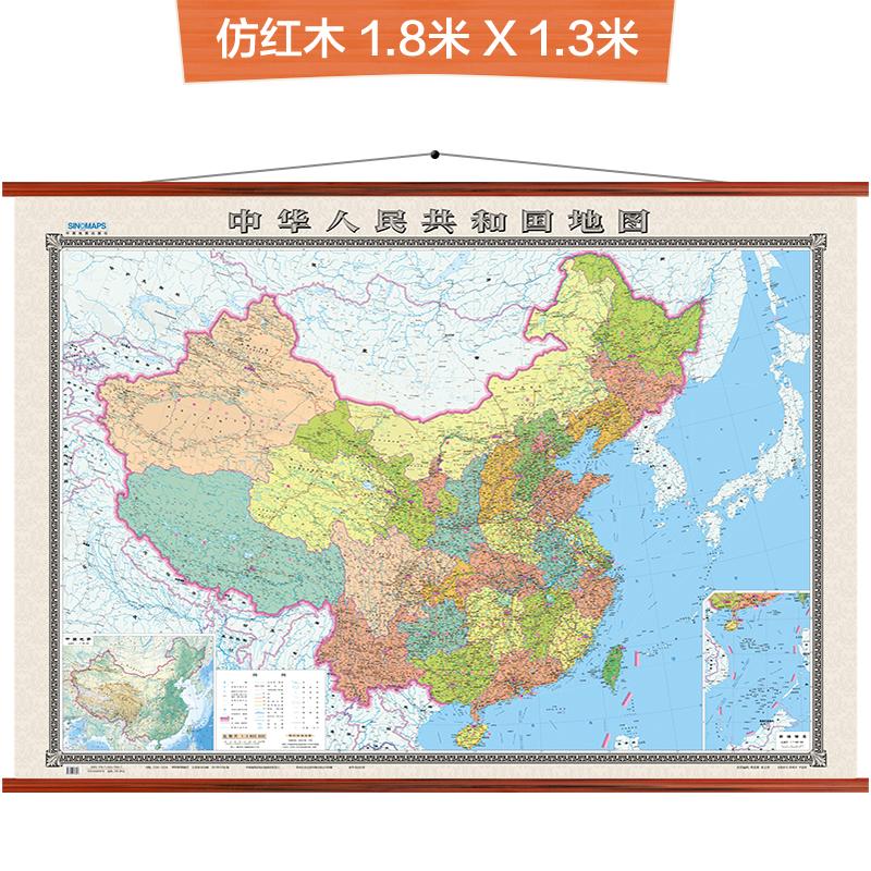 中国地图(小四全 1.8m*1.3m 精装 仿红木杆 覆膜 筒装) (1.8米*1.3米,大幅面 无拼缝,精美仿木杆 专为办公室设计,附赠安装水平仪、挂钩)